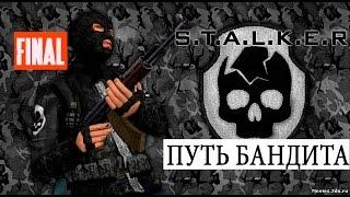 S.T.A.L.K.E.R - Путь Бандита- FINAL- Трава для Сыча. Доки и Гаус пушка. Разборки с наймами.(, 2016-05-08T10:30:51.000Z)