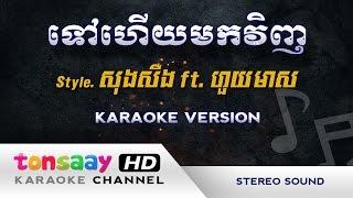 រាំវង់ ឆ្លងឆ្លើយ - ទៅហើយមកវិញ ភ្លេងសុទ្ធ - [Tonsaay Karaoke] Instrumental