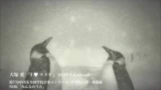 "http://avex.jp/ai/ ""「第77回NHK全国学校音楽コンクール」中学校の部・..."