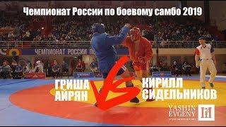 КИРИЛЛ СИДЕЛЬНИКОВ vs ГРИША АЙРЯН / Чемпионат России 2019