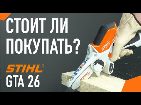 Аккумуляторная пила STIHL GTA 26