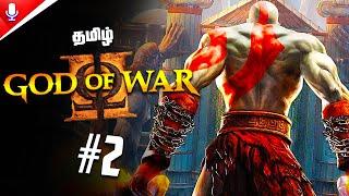 God Of War 2 #1 - King Is Back