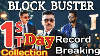 Suriya Kaappaan 1st Day Total Box Office Collection report   Suriya   Kaappaan 1st Day Collection