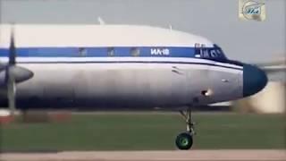СІА №44 Іл-18 - флагман світової цивільної авіації