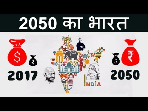 10 Fact! भारत 2050 में कैसा होगा? What Will Be The Future Of India In 2050? Powerful Economy Of 2050