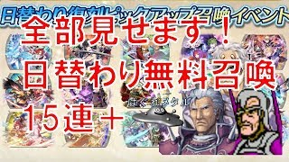 【FEH】♯446  全部見せます!日替わり復刻ピックアップ無料召喚15連発+