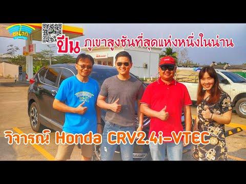 วิจารณ์ (ฉบับเต็ม) Honda CRV 2.4i-VTEC 4WD ทดสอบเส้นทางภูเขาที่โหดสุดแห่งหนึ่งในจังหวัดน่านไหวไหม
