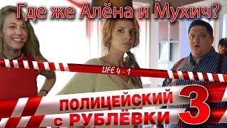 Полицейский с Рублёвки 3. Life 4 - 1.