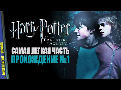 Запись стрима [ПЗР] — Прохождение Harry Potter and the Prisoner of Azkaban   #1