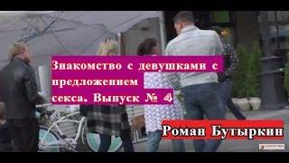 Знакомства с девушками с предложением СЕКСА. №4 Роман Бутыркин