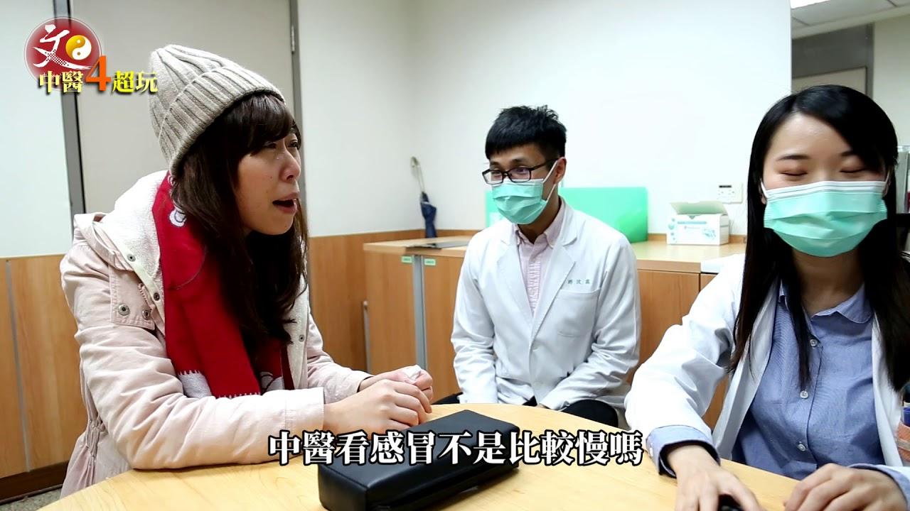 大專組-006 一日中醫與我 - YouTube