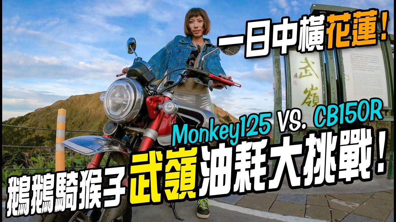 一日南投花蓮!Monkey125 VS.CB150R 油耗大比拼!挑戰一桶油來回花蓮【鵝鵝騎乘日誌】