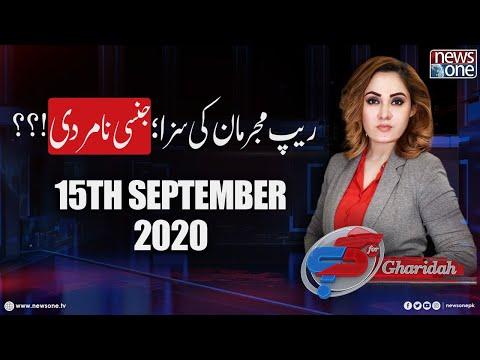 G for Gharida - Tuesday 29th September 2020
