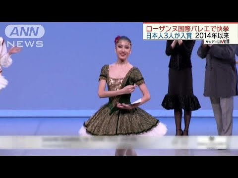 国際 コンクール 2021 バレエ ローザンヌ