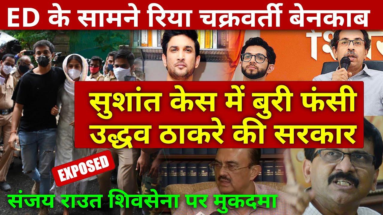 ED Exposed Rhea Chakraborty big setback for Uddhav Thackeray Aaditya Thackeray Bollywood Sanjay Raut