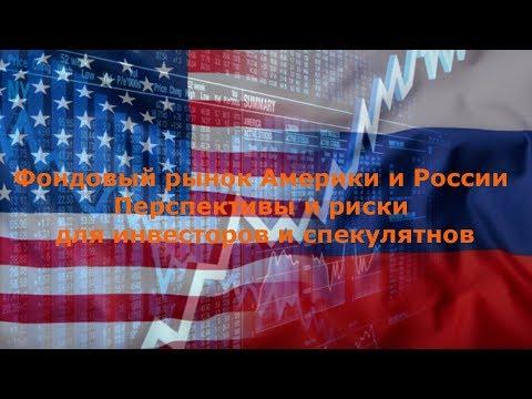 Фондовый рынок Америки & России. Перспективы и риски для инвесторов и спекулянтов