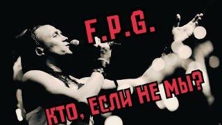 F.P.G. - Кто, если не мы?