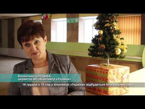 Телеканал АНТЕНА: У черкаському кінотеатрі відсвяткують День Святого Миколая