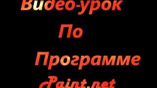 Делаем красивые текста в программе Paint net #3 Делаем логотип!(Не умеешь делать логотип для видео???Тогда смотри!!!, 2013-12-03T13:49:25.000Z)