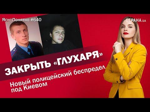 Закрыть «глухаря». Новый полицейский беспредел под Киевом | ЯсноПонятно #640 By Олеся Медведева