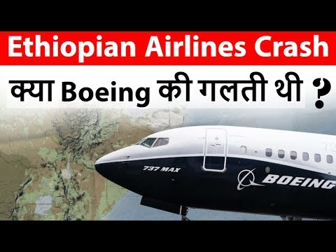 Ethiopian Airlines Crash क्या Boeing की गलती थी Current Affairs 2019