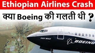 Ethiopian Airlines Crash क्या Boeing की गलती थी Current Affairs 2019