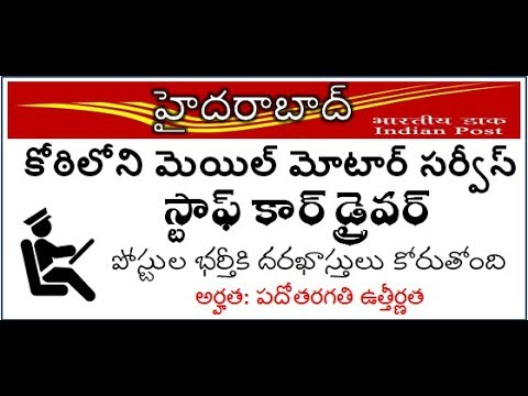 Hyderabad Staff Car Driver Posts in Koti Postal Department