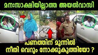ഇത്രയും മനസാക്ഷി ഇല്ലാത്ത വരണോ അയൽവാസി; ഇത് ചോദിക്കാനും പറയാനും ആരുമില്ലേ ? Malayalam film News