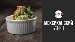 Гуакамоле || FOOD TV Вокруг Света Мексиканский Ужин