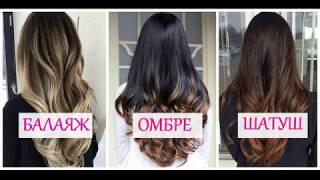 видео Как модно покрасить волосы