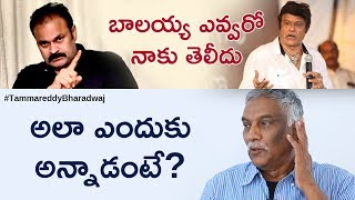 Tammareddy Bharadwaj Reacts on Naga Babu Over Comments on Balakrishna | Nagababu Vs Balayya