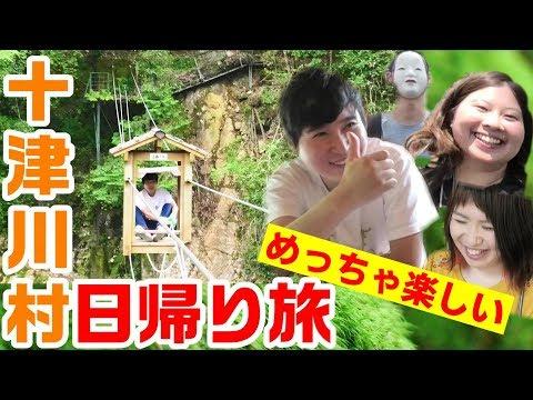 【日本一大きな村】奈良県十津川村の楽しみ方を教えます!