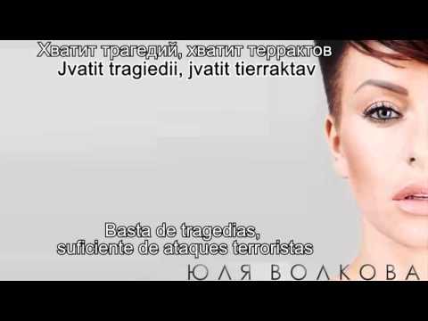 Julia Volkova | Spasite Lyudi Mir - Lyrics, letra en español + Pronunciación