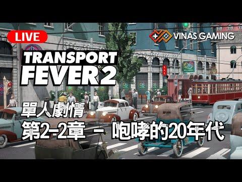 新少直播室 單人劇情 第二章 咆哮的20年代 Transport Fever 2 #9