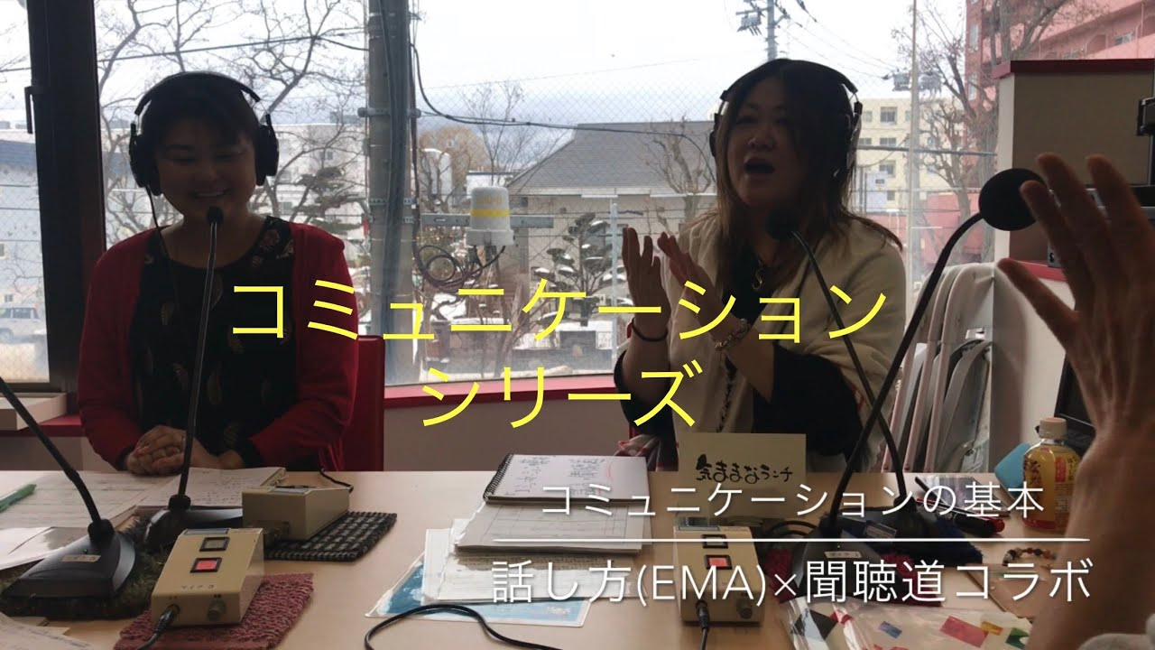 コミュニケーションコラボシリーズ  話し方(EMA)×聞聴道