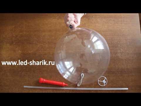 Как собрать светящийся шар на палочке видео