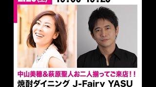 中山美穂ゲスト出演のラジオ番組をピックアップ。 ラジオ音源編集の為、...