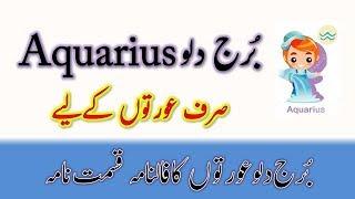 vuclip Aquarius For women , Borj Dillu Auraton ka Falnama , Horoscope Aquarius , برج دلوعورتوں کا فالنامہ