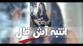 فيلم اللي اختشو ماتو يوتيوب