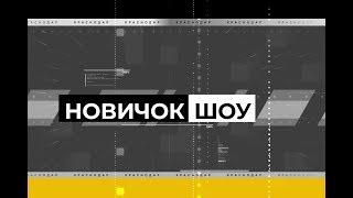 «НОВИЧОКШОУ». Выпуск №21 от 18.10.2018
