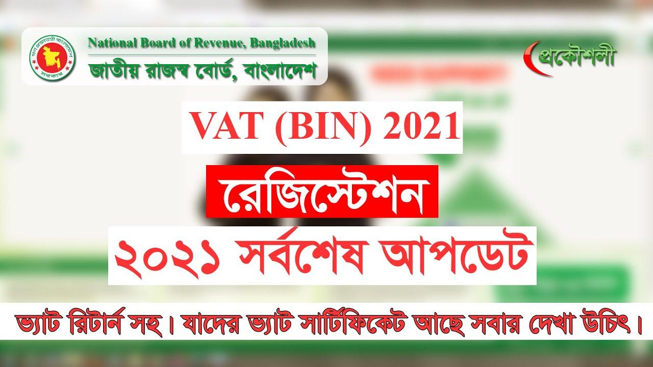 Download VAT (BIN) Registration 2021 | ভ্যাট বিন সর্বশেষ আপডেট 2021 |  A to Z BIN registration | Prokoushol