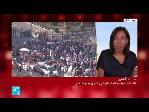 حليمة قعقور: الشارع اللبناني لن يهدأ إلا برحيل هذه السلطة وهذه الحكومة  - نشر قبل 2 ساعة