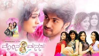 Moggina Manasu Full Kannada Movie HD | Yash, Radhika Pandit and Shuba Punja