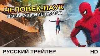 Человек-Паук: Возвращение домой - Русский трейлер 3