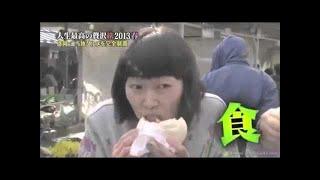 2013年4月30日放送 旅人:大島美幸、村上知子(森三中)、川村エ...