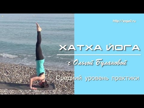Хатха Йога с Ольгой Булановой. Средний уровень практики. 2 урок