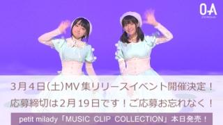 petit milady 初のMV集「MUSIC CLIP COLLECTION」本日発売! 新撮MV『10...