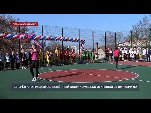 Обновлённый спортивный комплекс открылся в гимназии №1