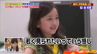フジテレビ『勝手に〇〇グランプリ THE 出走』2014年6月7日(土)放送.