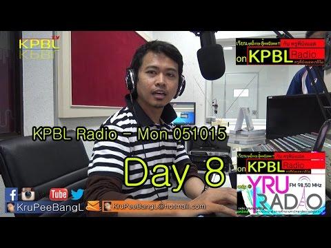 เรียนพูดอังกฤษ สู๊ดดดยอดดด KPBL Radio (Day 8)
